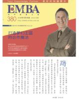 EMBA Magazine